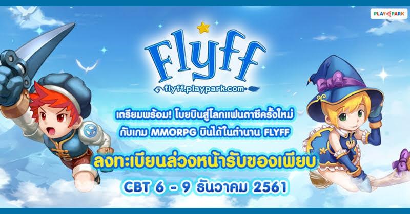 [Flyff] ชวน Pre-Registration รับไอเทมฟรี!!