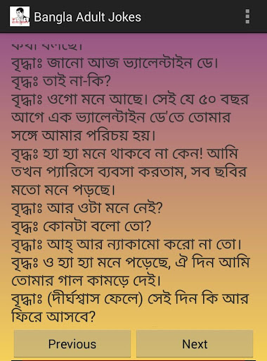 Adult Bangla Jokes 18+
