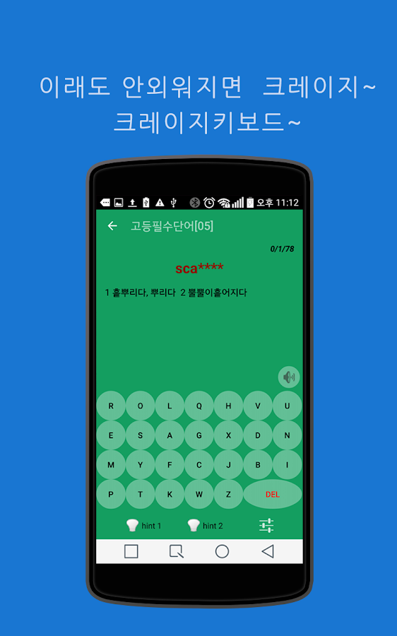 WordTalk - english word study- screenshot