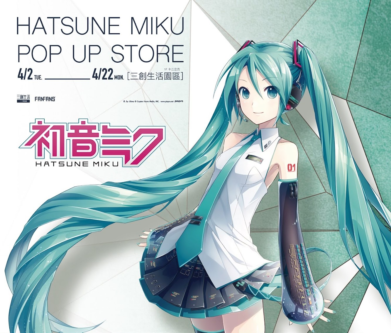 [迷迷動漫] 初音未來快閃店「HATSUNE MIKU POP UP STORE」將於