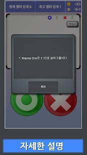 워너원 퀴즈 - Wanna One - náhled