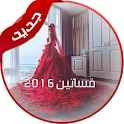 صور فساتين وأزياء موديلات 2016 icon