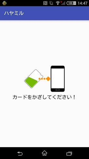 ICカードリーダー ハヤミル