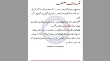 wafaa or Chahet Novel apk latest version 1 0 - Download now!