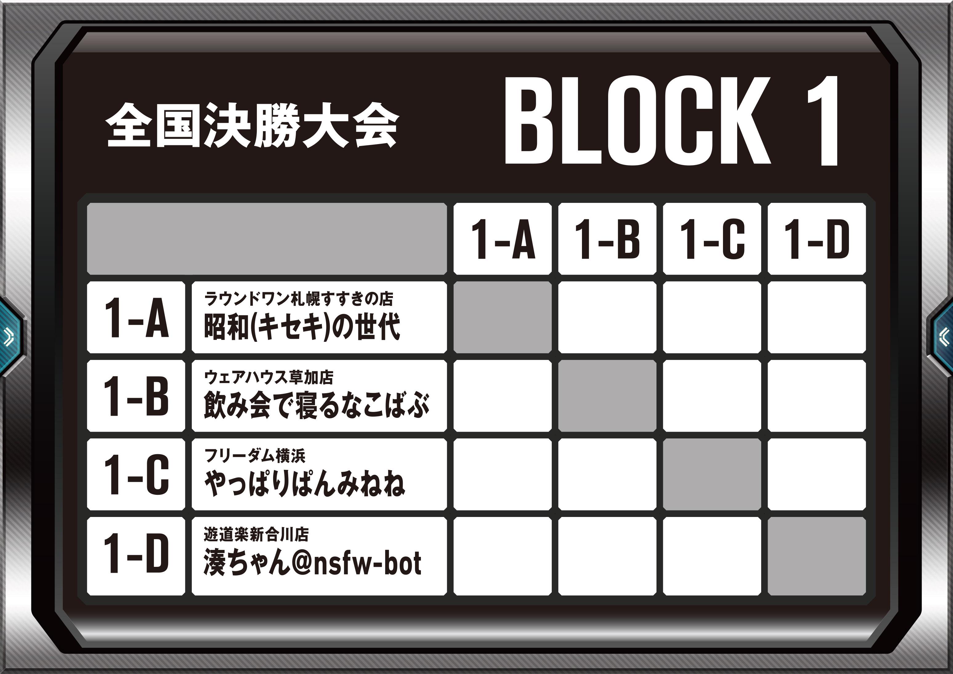 リーグ対戦表ボード書き出し用1_8