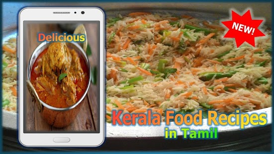 Kerala food recipe in tamil android apps on google play kerala food recipe in tamil screenshot thumbnail forumfinder Images