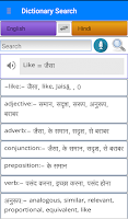 Screenshot of Offline Vocabulary Builder