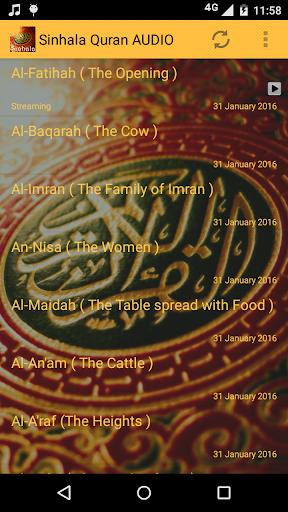 Sinhala Quran Audio