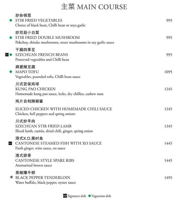 K3 - JW Marriott menu 17