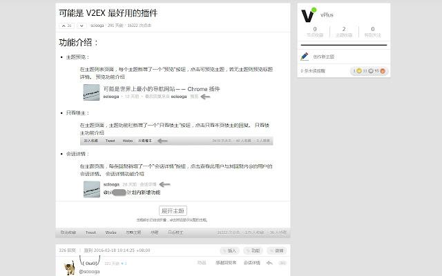 v2ex plus