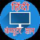 Hindi Computer Gk-हिंदी कंप्यूटर ज्ञान