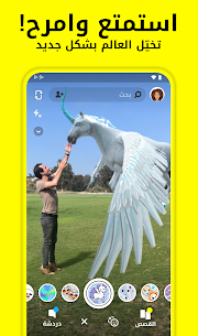 Snapchat plus  3