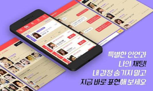 단거리연애-채팅 소개팅 랜덤채팅 만남 미팅 채팅어플 screenshot 01