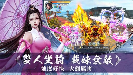 大劍M screenshot 13