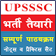 Download UPSSSC For PC Windows and Mac