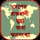 রাজধানী ও মুদ্রার নাম-country,capital and currency APK