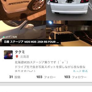 ステージア M35 M35 250t RS FOUR V HICASのカスタム事例画像 タクミさんの2018年09月17日17:45の投稿