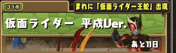 仮面ライダーコラボダンジョン-平成