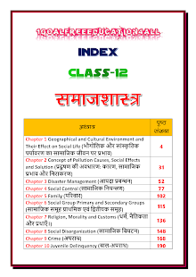 12th class sociology solution in hindi upboard for PC-Windows 7,8,10 and Mac apk screenshot 2