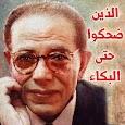الذين ضحكوا حتى البكاء - د. مصطفى محمود icon