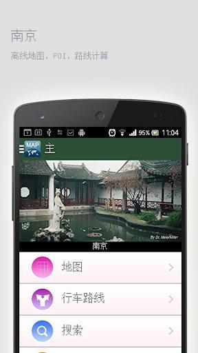 南京离线地图