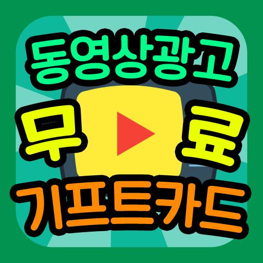 구글 플레이 무료 기프트카드 - 비디오 광고 生活 App LOGO-APP試玩