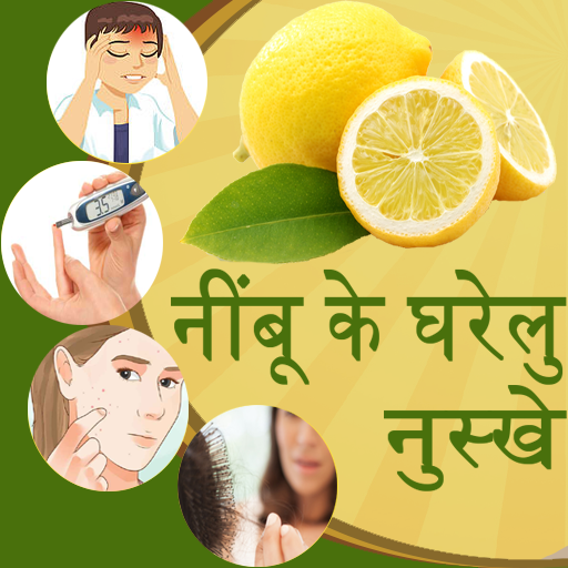 Nimbu Ke Gharelu Nuskhe Hindi app (apk) free download for Android/PC/Windows