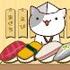 ねこのお寿司屋さん - Androidアプリ