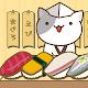cat's sushi shop (game)