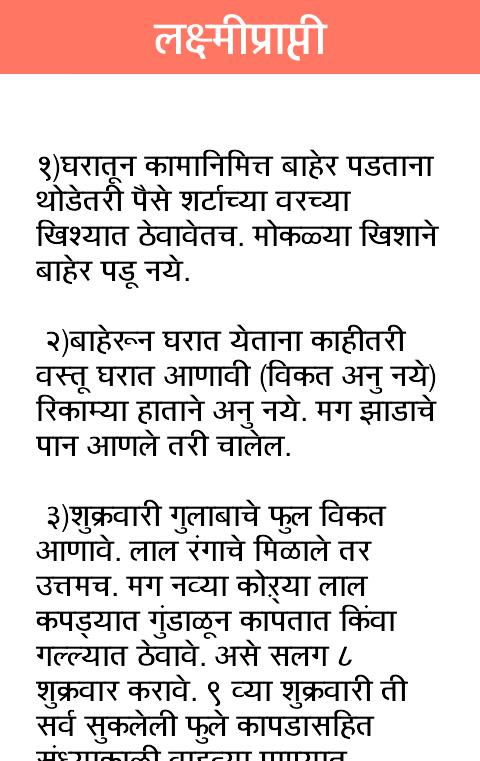Anandi Vastu Tips  screenshot. Anandi Vastu Tips   Android Apps on Google Play