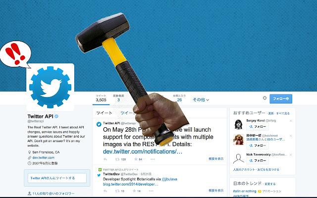 Twitter API叩き