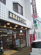 """Photo: ・・・到着。 いつもお世話になってます""""ホンダさん""""のお店。「本田屋かすてら」!"""