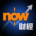 Now財經 - 股票及地產資訊 icon