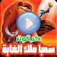 Download كرتون سيمبا الأسد ملك الغابة - مسلسل أنمي بالفيديو For PC Windows and Mac