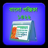 পঞ্জিকা Bangla Calendar 1422