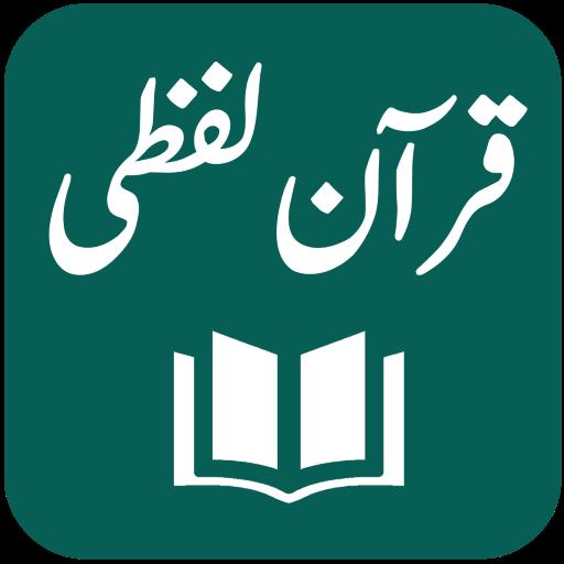 Quran Urdu Word By Word