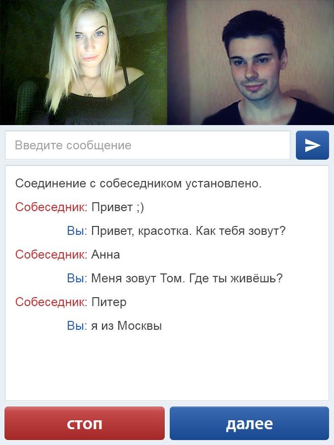 chatruletka video chat