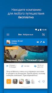 Team2.Travel - поиск попутчиков для путешествий - náhled