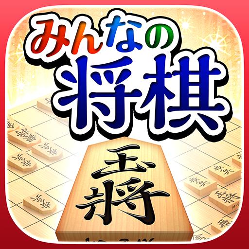 みんなの将棋 - 100段階のレベルと対局・詰将棋・講座で実力アップ!