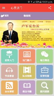 卢军宏台長觀世音菩薩心靈法門 - náhled