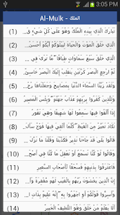 Free Download Quran - Uzbek APK
