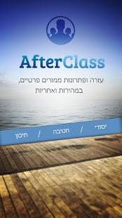 AfterClass ????? ?????? screenshot