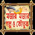 গোপাল ভাঁড় ~ gopal bhar/নাসিরুদ্দিন সহ ১০০০+ কৌতুক icon