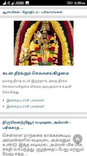 Tamil Jathagam - náhled
