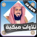 تلاوات خاشعة للشيخ خالد الجليل بدون انترنت icon
