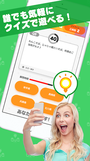 おこづかいクイズ QuQ(キュキュ) 1.1.1 screenshots 2