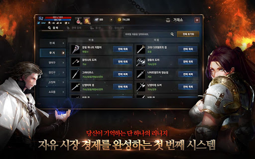 리니지M 1.3.19a Cheat screenshots 2