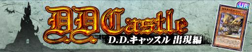 DDキャッスル7