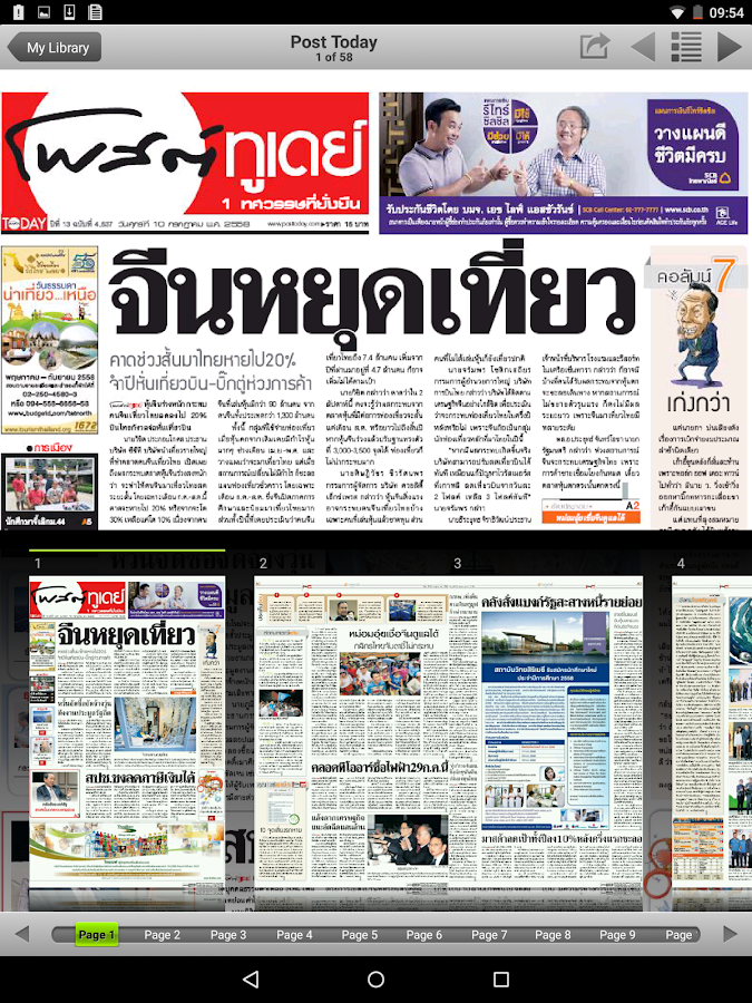 Post Today E Paper Android Apps On Google Play