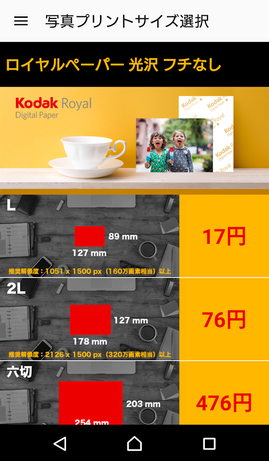 PRINT@KODAK- screenshot